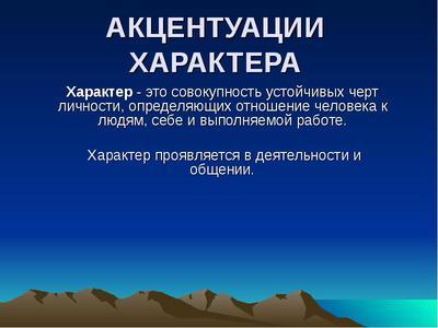 Личко А. Е. ПСИХОПАТИИ И АКЦЕНТУАЦИИ ХАРАКТЕРА У ПОДРОСТКОВ