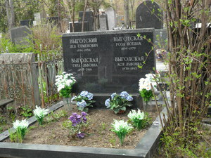 Могила Выготского в Москве в наше время
